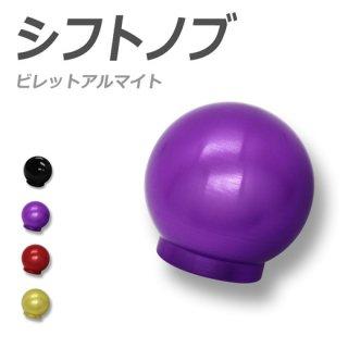 アルミシフトノブ�【送料無料】<br>パープル/レッド/ゴールド