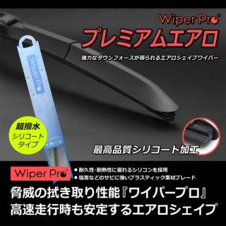 Wiper Pro ワイパープロ  【送料無料】<br>650mm/550mm 2本セット<br>プレミアムエアロ(GC6555)