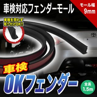 OKフェンダー【送料無料】<br>車検対応フェンダーモール<br>出幅9mm/全長1.5m 4本セット