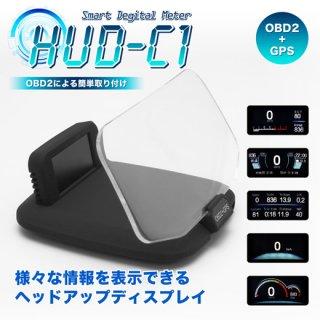 ヘッドアップディスプレイ<br>OBD2による簡単取り付け多機能メーター<br>HUD-C1