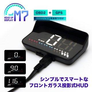 【送料無料】<br>ヘッドアップディスプレイ<br>OBD2による簡単取り付け多機能メーター<br>HUD-M7