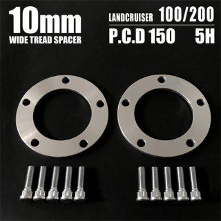 ワイドトレッドスペーサー 10mm<br>ロングハブボルト 10本セット<br>150×5H P1.5【M-10 HB10】<br>トヨタ ランクル 100/200系専用