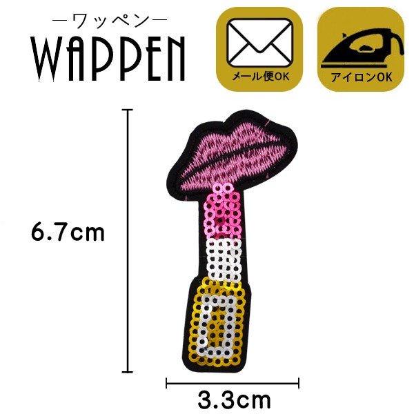 【ニコラ掲載商品】 スパンコール ワッペン アイロン接着 縦6.7cm×横3.3cm  ピンク リップ  唇