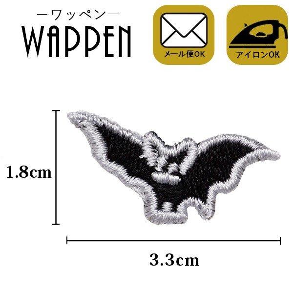 刺繍 ワッペン  縦1.8cm×横3.3cm  コウ...