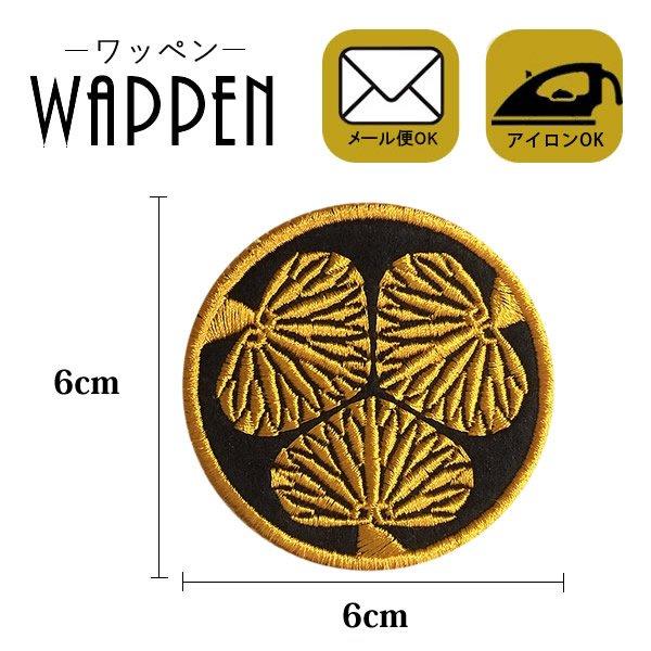 刺繍 ワッペン 縦6cm×横6cm 家紋 紋章