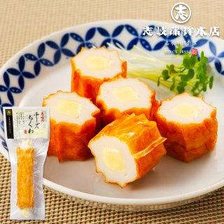チーズ竹輪(真空パック)