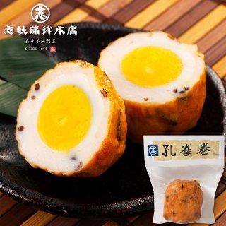 孔雀巻(真空パック)