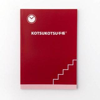 KOTSUKOTSU手帳