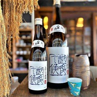 【八海山】しぼりたて生原酒  (青越後)八海山 越後で候 720ml