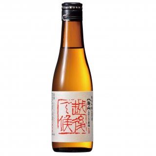 【八海山】純米吟醸しぼりたて  生原酒(赤越後)八海山 越後で候 300ml