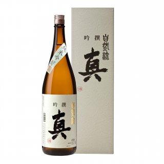 【千代の光】純米吟醸 吟撰 自然流 真 1.8l