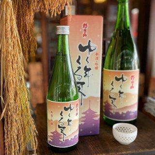 【朝日酒造】吟醸 ゆく年くる年(朝日山)1.8l ※11月入荷