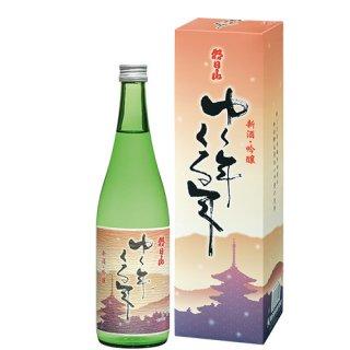 【朝日酒造】吟醸 ゆく年くる年(朝日山)720ml ※11月入荷