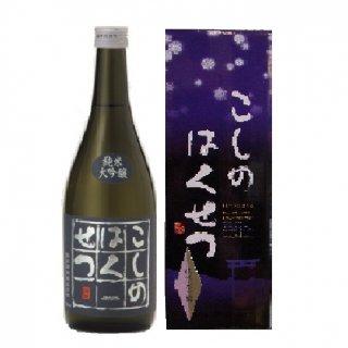 【こしのはくせつ】純米大吟醸 こしのはくせつ 720ml