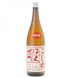 【こしのはくせつ】純米吟醸 こしのはくせつ 1.8l