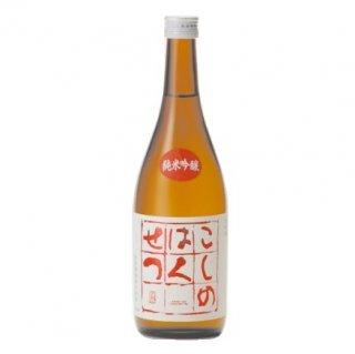【こしのはくせつ】純米吟醸 こしのはくせつ 720ml