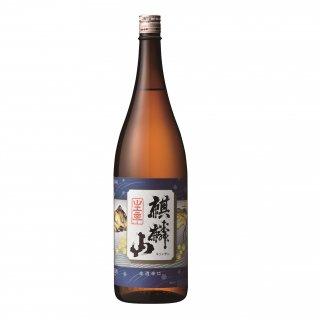【麒麟山】辛口 シリーズ 生酒 -生辛- ナマカラ 1.8l