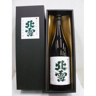 【北雪酒造】純米大吟醸 五百万石 遠心分離 1.8l
