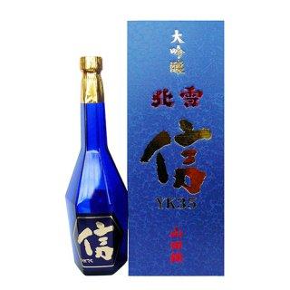 【北雪酒造】大吟醸 YK-35 信(しん) 720ml