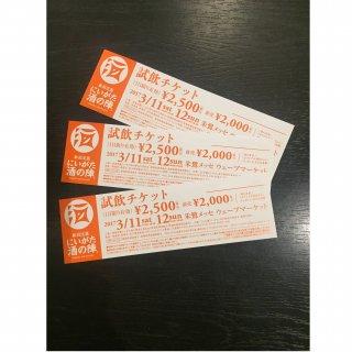 にいがた酒の陣2017 試飲前売りチケット(一枚)