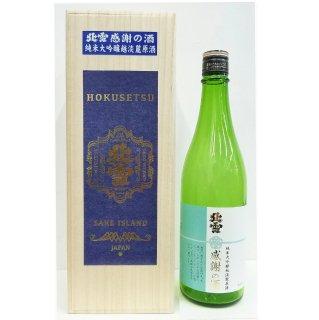父の日に!【北雪】純米大吟醸  遠心分離 「感謝の酒」720ml