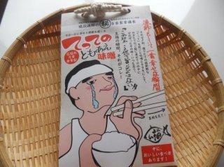 ウマヅラハギ肝味噌「てってのとも和え味噌」