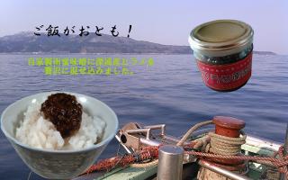 ひらめ南蛮味噌(深浦町特産品認定商品)