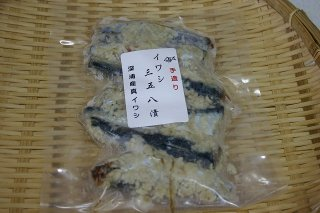真イワシの三五八漬(発酵食品)