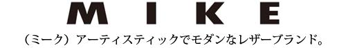 クロコダイル・革財布・バッグ レザーブランドのMIKE(ミーク)