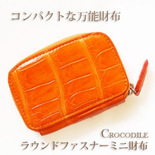 クロコダイル小銭入 ラウンドファスナー/オレンジ