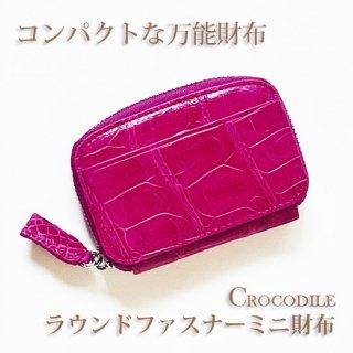 クロコダイル小銭入 ラウンドファスナー/ローズピンク