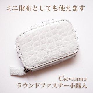 クロコダイル小銭入 ラウンドファスナー/ポリッシュホワイト