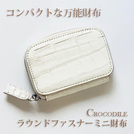 eb33ee638fb7 クロコダイル小銭入 ヒマラヤ(グレー・アイボリーミックス)|ミニ財布 ...