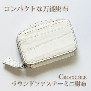 クロコダイル小銭入 ラウンドファスナー/ヒマラヤ グレー・アイボリー