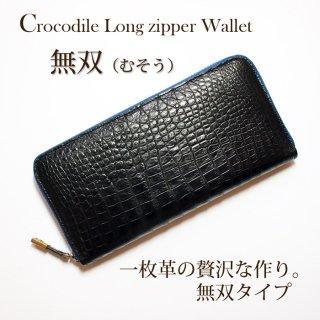 クロコダイルラウンドファスナー長財布/無双ブラック・ブルーライン