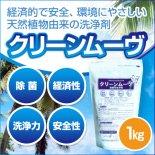 クリーンムーヴ1kg 天然植物由来の環境にやさしい除菌洗浄剤