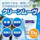 クリーンムーヴ10kg(1kg×10) 天然植物由来の環境にやさしい除菌洗浄剤