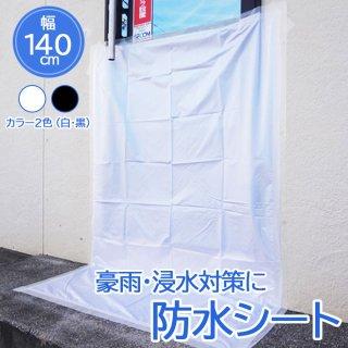 豪雨・浸水対策【水ピタ防水シート】 幅(cm):140