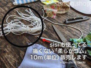 【お届けは7月14日(火)以降の予定です】マスク用ゴム(耳に優しい柔らかいタイプ) 太さ3mm/長さ10m