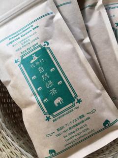 花鳥村自然緑茶