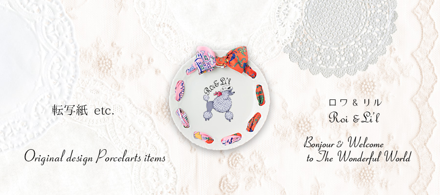 デザイン転写紙販売 ロワ&リル 【Roi&Li'l.com】 ポーセラーツの専門店