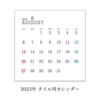 【50%OFF】『カレンダー2019年版』11cm・15cmタイルサイズ用