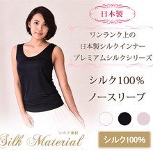 日本製 シルク100%ノースリーブ