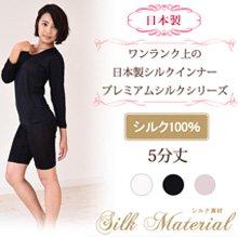 日本製 シルク100% 5分丈