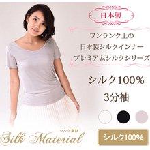 日本製 シルク100%3分袖