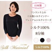 日本製 シルク100%8分袖