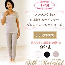 日本製 シルク100% 9分丈