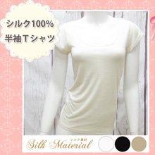 シルク100%半袖Tシャツ