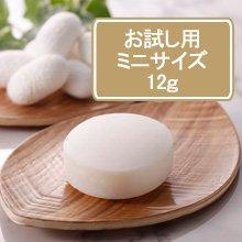 富岡シルク石鹸<br />ミニサイズ 12g