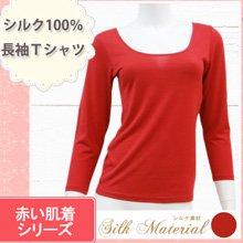 シルク100%長袖Tシャツ
